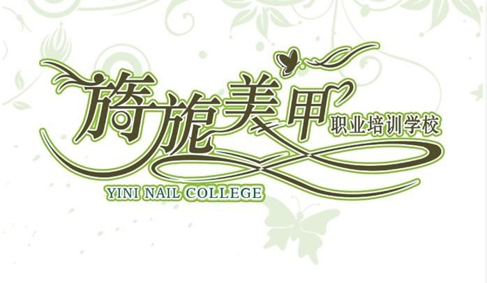 广州旖旎美甲培训学校