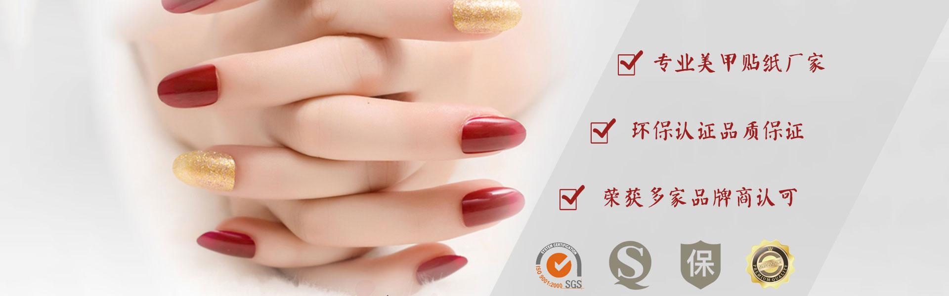 广州哪里有指甲贴批发-能提供最新款式美甲图片