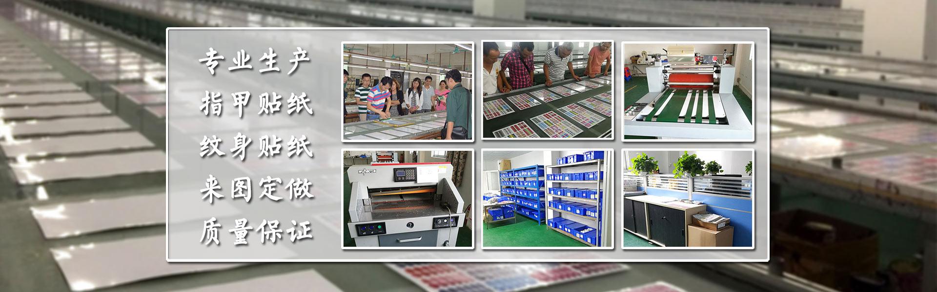 广州美甲贴纸生产厂家